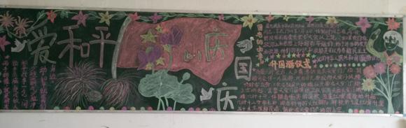 """2015年""""爱和平·庆国庆""""主题黑板报比赛简报"""